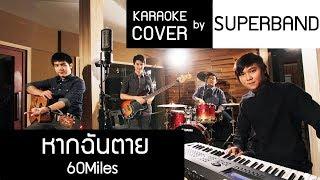 หากฉันตาย - 60Miles cover karaoke by SUPERBAND