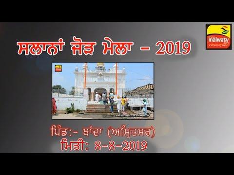 1C. LIVE 🔴 THANDE (Amritsar) JOD MELA - 2019 || Help:- +91 88728 78952