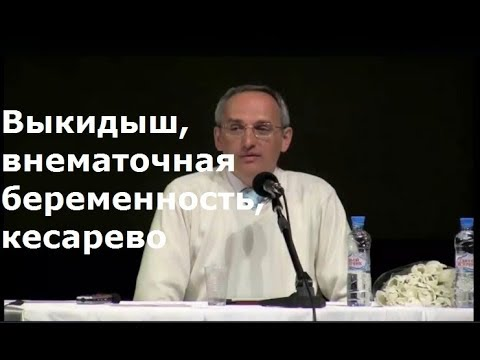 Торсунов О.Г.  Выкидыш, внематочная беременность, кесарево