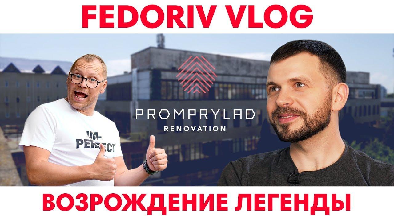 Возрождение легенды | Promprylad.Renovation | FEDORIV VLOG