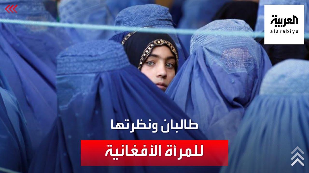 هل تغيرت نظرة طالبان تجاه قضايا حرية المرأة الأفغانية؟