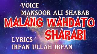 Blockbuster song of all time   Malang wehdato Sharabi   Mansoor Ali Shabab- new chitrali song