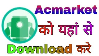 Gambar cover Kaise download kare acmarket
