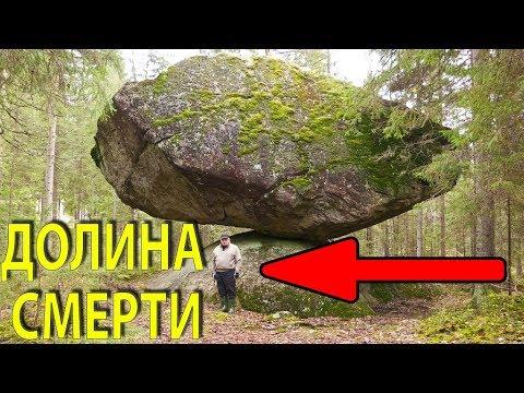 8 АНОМАЛЬНЫХ МЕСТ РОССИИ, КУДА ЛУЧШЕ не ХОДИТЬ