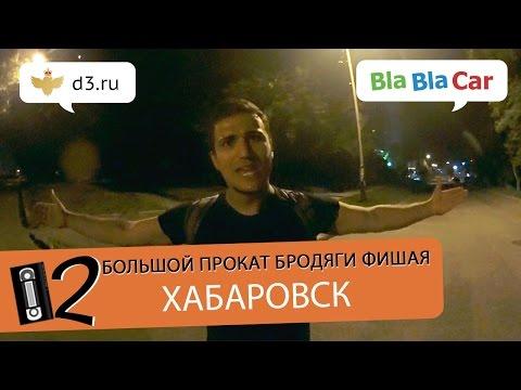 Прокат Фишая - Город 2 - Хабаровск