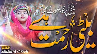 Main Hoon Beti Mujh Ko Khud Per Fakhar hai | Emotional Video | Beti Ki Shan | Daughter Special 2020