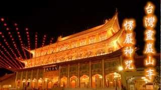 台灣靈巖山寺愣嚴神咒