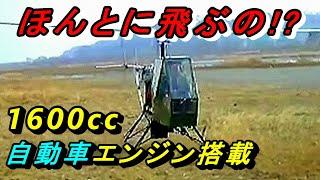 【自作ヘリコプター】1600cc自動車エンジン搭載 Complete your own helicopter
