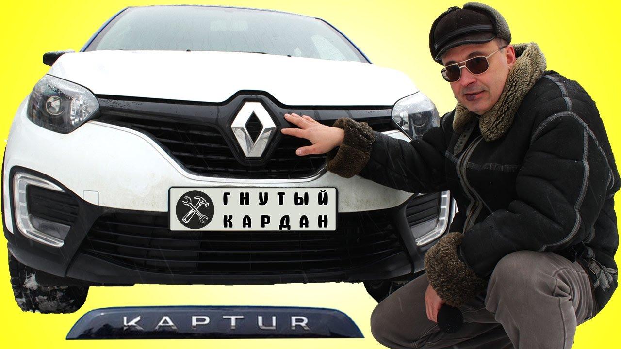 """[Автообзор] Renault KAPTUR. Модная морда. Обзор Рено Каптур. Тест-драйв от шоу """"Гнутый Кардан"""""""