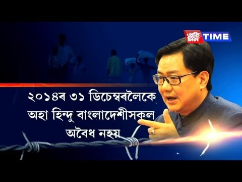 Immigrants who came to India before Dec 31, 2014 are not illegal: MoS Kiren Rijiju