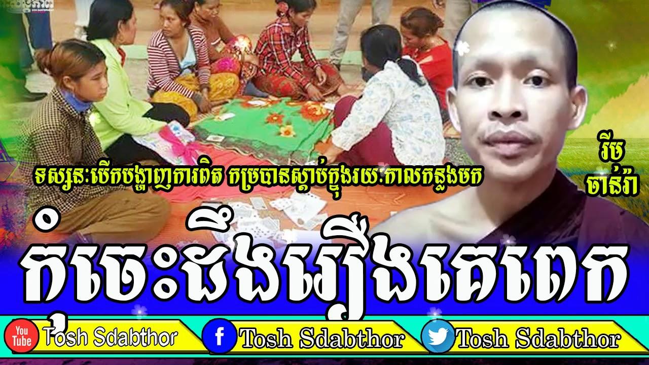 Download Tosh Sdbthor-Rim Chanra Dharma Talk 2018 ▶ កុំចេះដឹងរឿងគេពេក-រីម ចាន៉រ៉ា