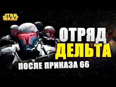 что случилось с ОТРЯДОМ ДЕЛЬТА ПОСЛЕ ПРИКАЗА 66 | Star wars