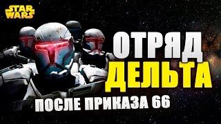Приказ 66 звездные войны прохождение игры бандитский петербург актеры опер