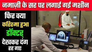 Amazing Fact Of Namaz In Brain   नमाजी के सर पर जब लगाई गई मशीन