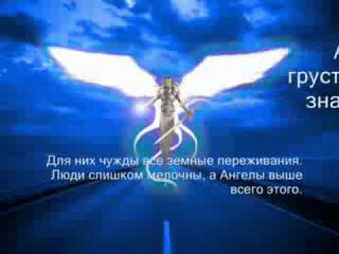 История про Ангела.flv