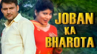 Joban Ka Bharota  New 2015 Dj Song  Ajay Hooda & Pooja  Raju Punjabi  Sapna Haryanvi