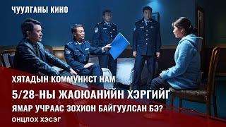 Хятадын Коммунист Нам 5/28-ны Жаоюанийн хэргийг ямар учраас зохион байгуулсан бэ?