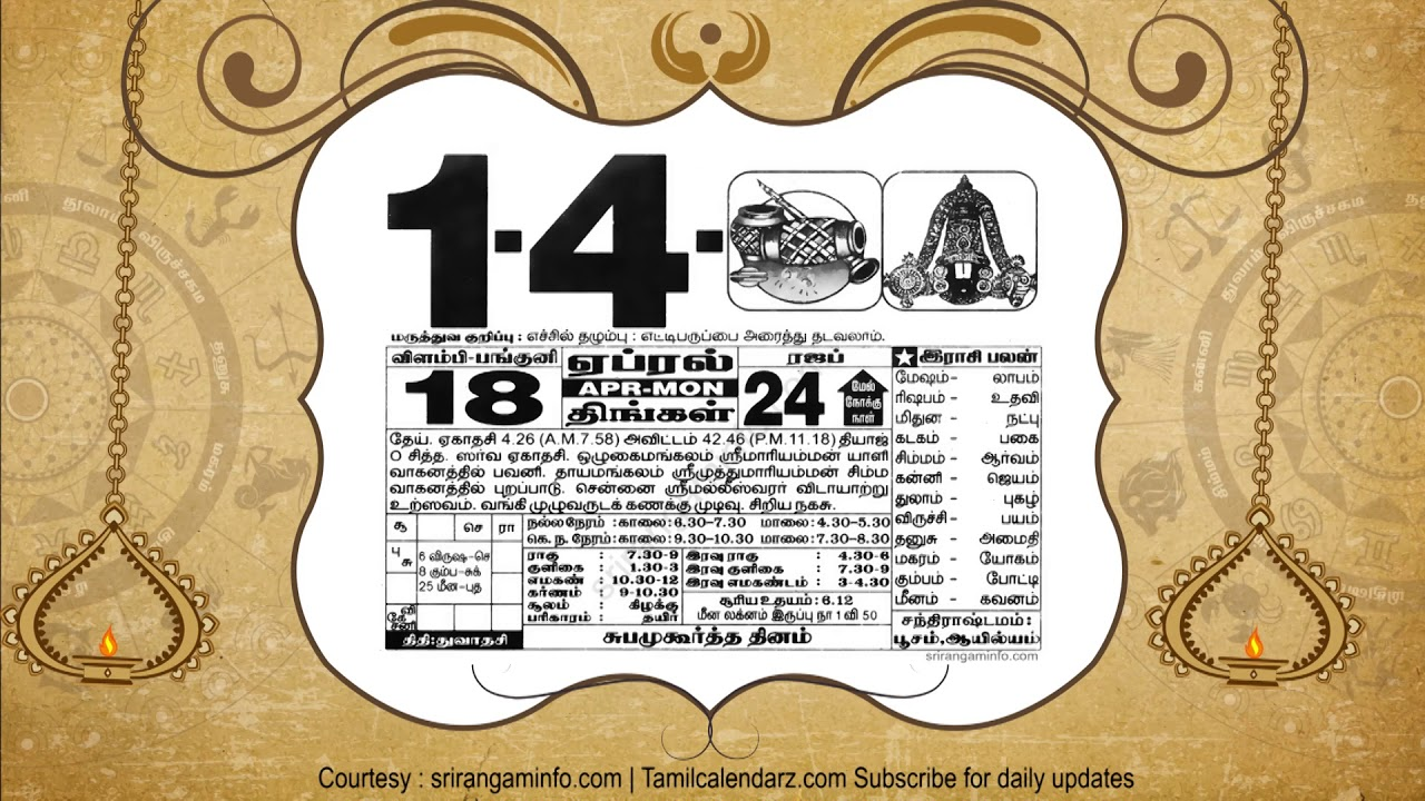 jan 2019 tamil calendar