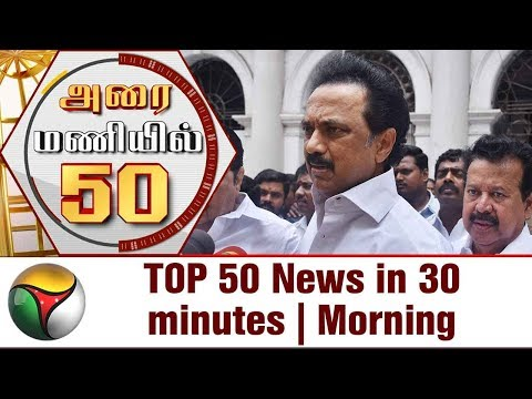 Top 50 News in 30 Minutes | Morning | 07/01/18 | Puthiya Thalaimurai TV