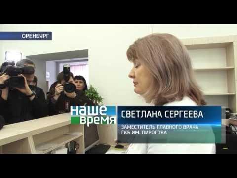В больнице им. Пирогова появилась «открытая регистратура» (Открытая регистратура)