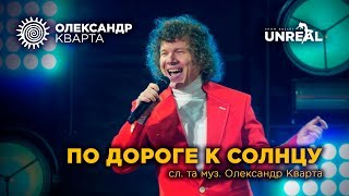 По дороге к солнцу. Александр Кварта & UNREAL