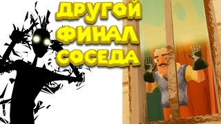 Привет сосед ДРУГОЙ ФИНАЛ Hello Neighbor HAPPY END
