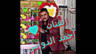 احمد الدواس 2017 مواويل بستة عافني وعود اني جنت بعازته ااااشششررررددد تفليييشش