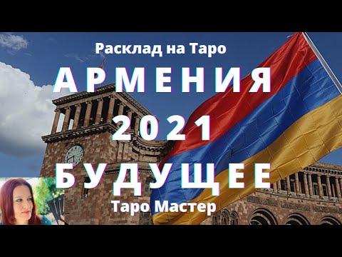 Армения 2021 Будущее. Экономика, финансы, новые возможности. Расклад на Таро