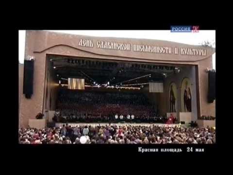 Праздничный концерт на Красной площади 24.05.2015 в честь Дня славянской письменности и культуры