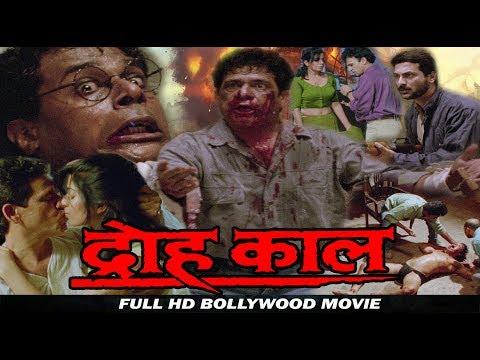 द्रोह काल - ओम पुरी, नसीरुद्दीन शाह, आशिष विद्यार्थी और अमरीश पुरी - पूर्ण एचडी बॉलीवुड हिंदी फिल्म