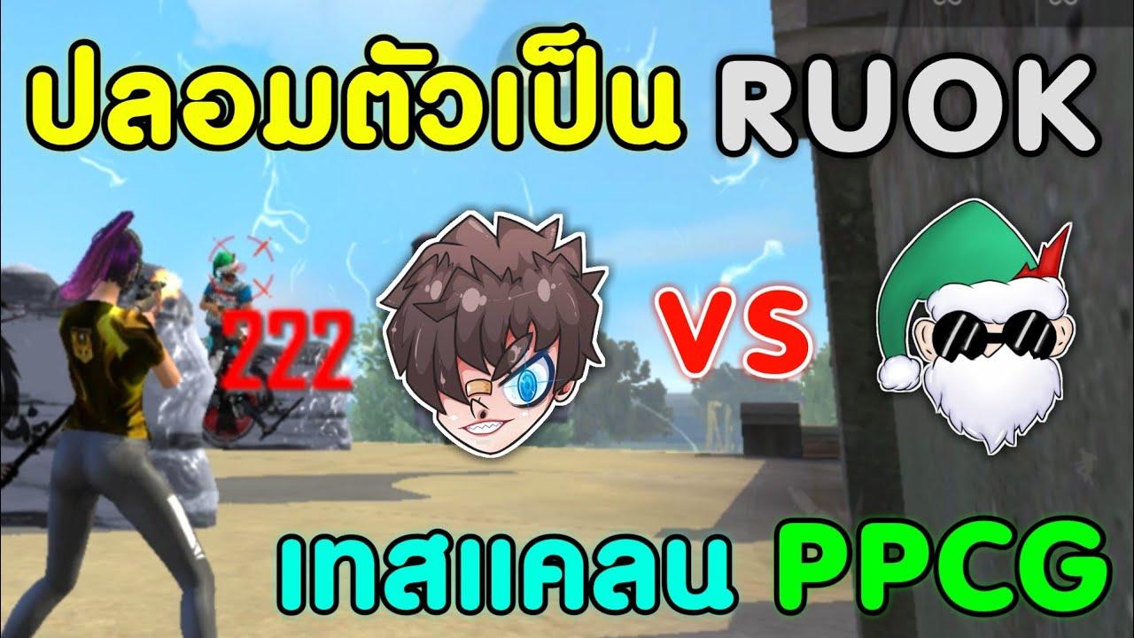 Free Fire ปลอมตัวเป็น RUOK ไปเทสแคลน | ยิงหัว PPCG ทั้งเกม เป็นไงไปดูกัน!!