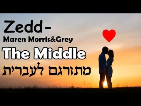Zedd, Maren Morris, Grey - The Middle מתורגם לעברית♥