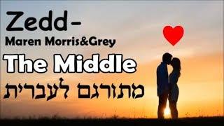 Zedd, Maren Morris, Grey - The Middle מתורגם לעברית♥ Video