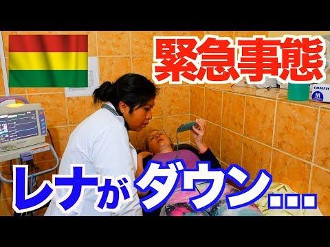 【緊急事態】レナがダウン...南米ボリビアのウユニ塩湖で食中毒!? 【アメリカ大陸縦断 #29】