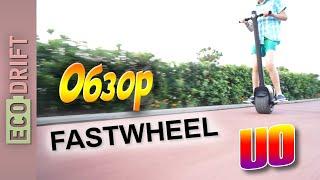 Обзор Fastwheel U0 | Review Kuickwheel U0