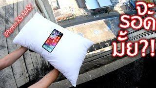 หมอนปกป้อง iPhone XS Max จากตึก 35 ชั้นได้หรือไม่?!!