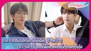 [LIVE] 211016 SUPER JUNIOR EUNHYUK&KYUHYUN Incheon Airpo…