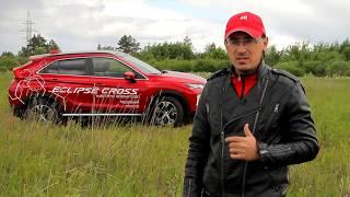 Тест-Драйв нового Mitsubishi Eclipse Cross