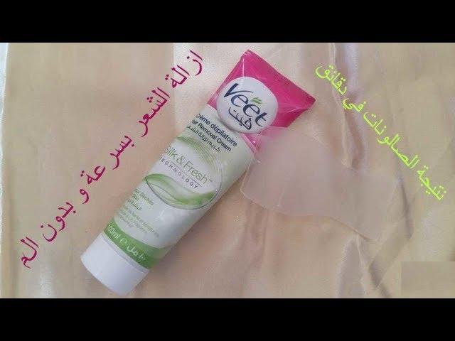 كريم فيت لازالة الشعر من اليدين و الوجه Youtube