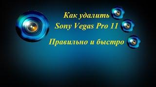 Как удалить Sony Vegas Pro 11