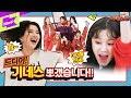 여자아이들 신기록👑 플렉스 한 현장! 입.틀.막🙊 | GI-DLE | 끼네스촌 EP.4 | KKINNESS CHALLENGE | Oh my god