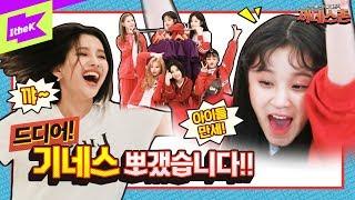 (여자)아이들 신기록👑 플렉스 한 현장! (입.틀.막🙊) | (G)I-DLE | 끼네스촌 EP.4 | KKINNESS CHALLENGE | LION | Uh-Oh
