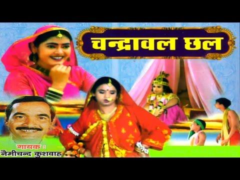 Dehati kissa || Chanderwal Chhal || चंद्रावल छल ||  Nemichand  Trimurti Cassettes