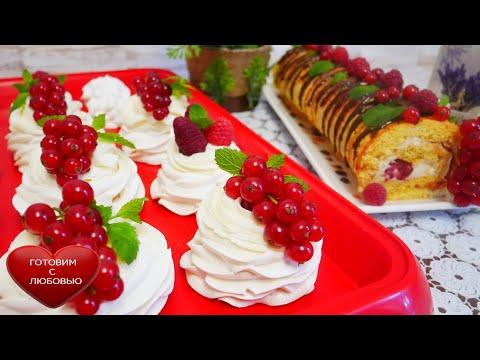 Десерт ПАВЛОВА\САМЫЙ нежный десерт\Бисквитный рулет с малиной и крем чизом\Летний десерт