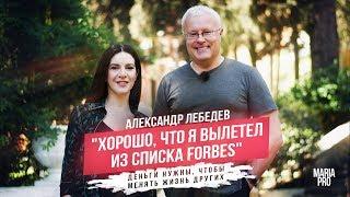 Александр Лебедев PRO новые идеи, старые потери и вечные принципы.