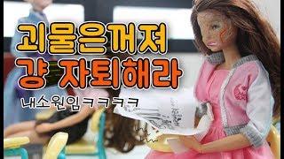 괴물은 꺼져! 걍자퇴해라~내소원임ㅋㅋㅋㅋ 안면기형 장애아 바네사의 학교생활5 영화원더 리메이크 인형드라마 만화애니 모모TV