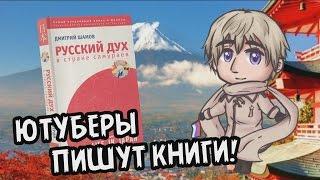 ХУДШАЯ КНИГА О ЯПОНИИ    Русский Дух в Стране Самураев (Дмитрий Шамов)