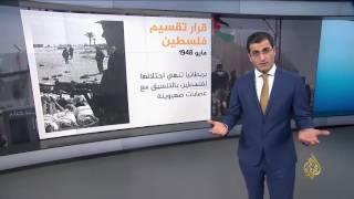 قرار تقسيم فلسطين إلى دولتين