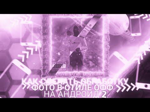 КАК СДЕЛАТЬ ФОТО В СТИЛЕ ОФФ НА АНДРОИД 2