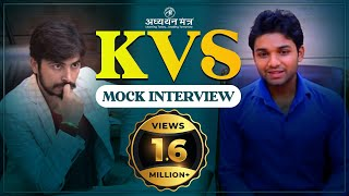 KVS MOCK INTERVIEW #1 | Start your Preparation with  ADHYAYAN MANTRA | all the best